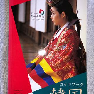 旅ガイドブック韓国 韓国観光公社