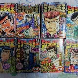 漫画 ミナミの帝王 20冊