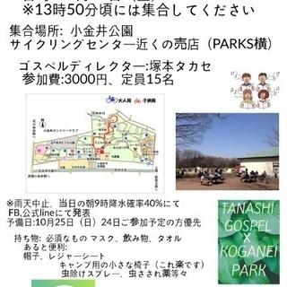 小金井公園でゴスペルしませんか?【未経験者歓迎】