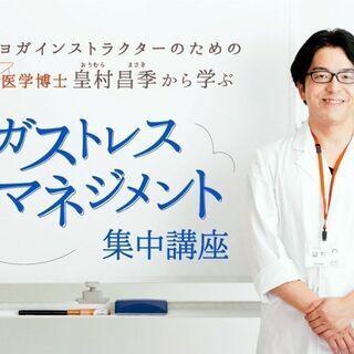 【オンライン】医学博士から学ぶ ストレスマネジメント集中講座(11月)
