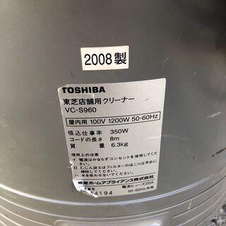 【TOSHIBA】 東芝 掃除機 集塵機 業務用 店舗用クリーナー タフボーイ VC-S960 2008年製 - 売ります・あげます