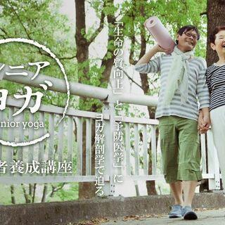 【オンライン】シニアヨガ指導者養成講座(11/26~11/29)