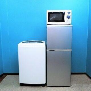 【ハッピー西葛西店】お買い得! 家電3点セット 【冷蔵庫・洗濯機...
