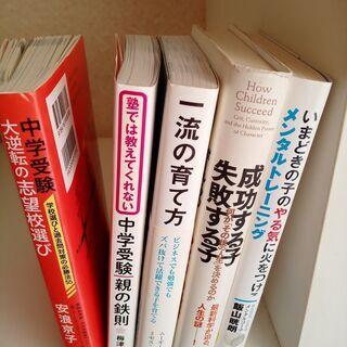 子育て関連の本(中学受験含む) 5冊