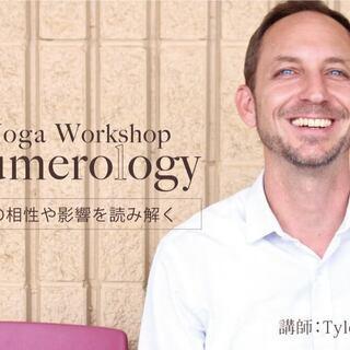【オンライン】ヨガ数秘学 ヨガヌメロロジー:レベル2(2日間)1...