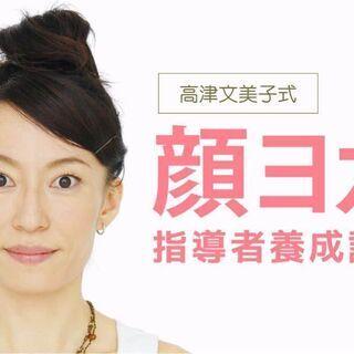 【オンライン】フェイシャルヨガ(顔ヨガ)指導者養成講座:初級コー...