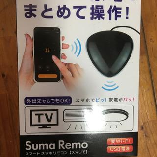 Suma Remo