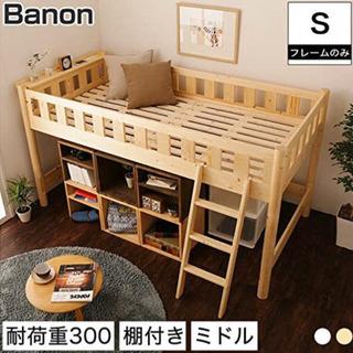 バノン 木製ロフトベッド(ホワイト)耐荷重300kg シングルミドル