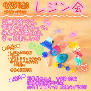 9/25(金)🌟レジン会🌟15:00-19:00 福岡中央区