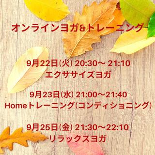 9/21〜9/28 オンラインヨガ&トレーニング
