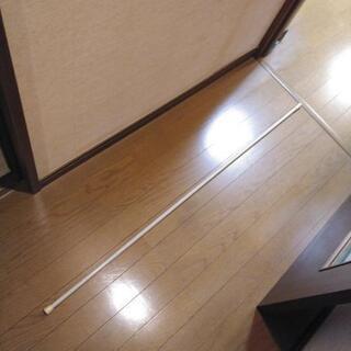 突っ張り棒(120~155cm)
