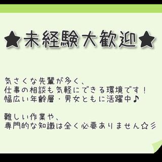 ★LINE@で超簡単仮登録のみOK★ ~最新のお仕事情報の配信~...