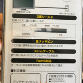テレビアンテナケーブル 10m - 名古屋市
