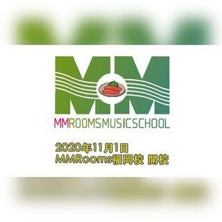 MMRooms福岡校 【生徒募集】