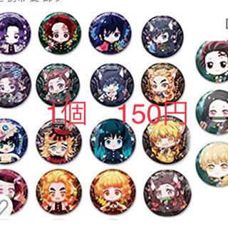鬼滅の刃 プラバッチ 1個 150円!