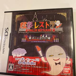 【怪談レストラン】3DSソフト