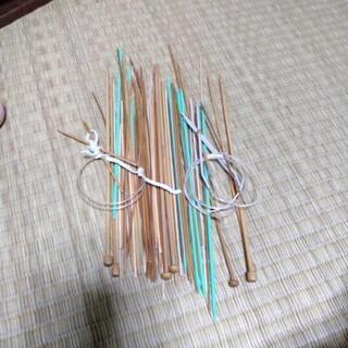 編み棒各種