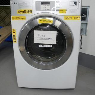 3000円ポッキリ🆗期間限定商品💥🎉三日間だけ✋業務用乾燥機