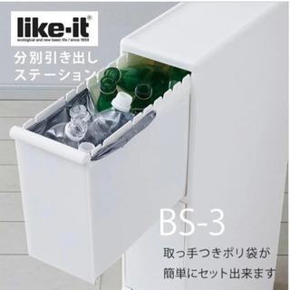 スリム3段ゴミ箱/収納 幅17cm