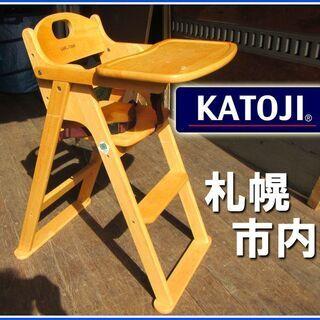 札幌市◆ カトージ 製 天然木 折りたたみ ハイチェア ◆ナチュ...