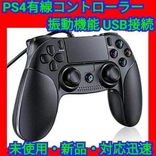 PS4 コントローラー 有線接続  振動機能  USB接続 ps4対応