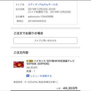 2020/1月購入☆ ハイセンス 50インチ 4K液晶テレビ 5...