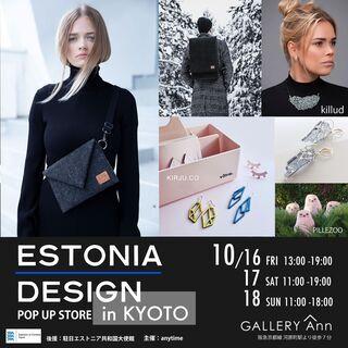日本初上陸! エストニアデザインのバッグ・雑貨 ポップアップストア