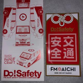 FM AICHI Do!Safety交通安全ステッカー