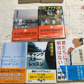 お取引き中 垣根涼介 文庫本小説5冊セット