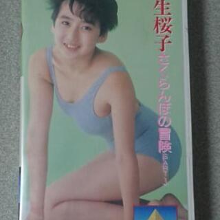宝生桜子 さくらんぼの冒険 PART-1 VHS 希少! …
