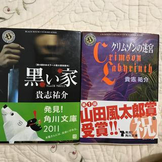 貴志祐介 ホラー文庫本小説2冊