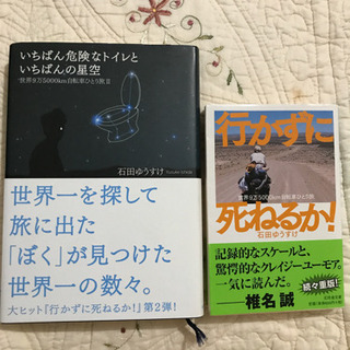 石田ゆうすけ 自転車旅の本2冊