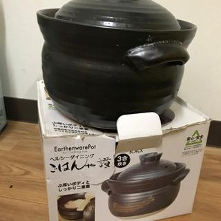 二重蓋土鍋 3合炊き