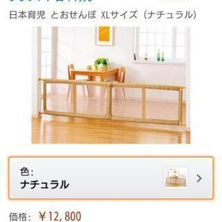 とおせんぼ XL 190~270cm
