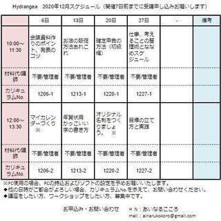 12/6(日)会議資料作りのポイント、発表のコツ【Hydrangea】