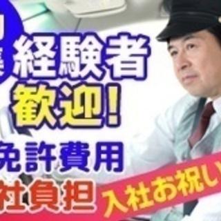 【ミドル・40代・50代活躍中】夜勤タクシードライバー募集 月収...