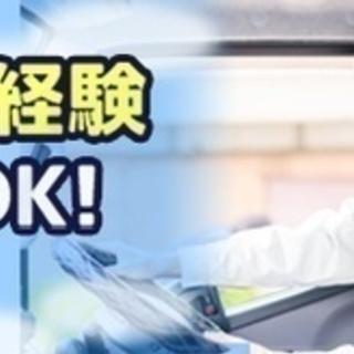 【未経験者歓迎】中高年活躍中/大型自動車免許あれば未経験OK/大...