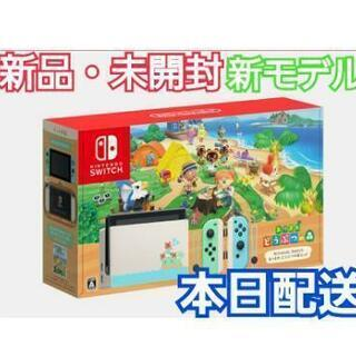 【ネット決済・配送可】【新品・未開封】Nintendo Swit...