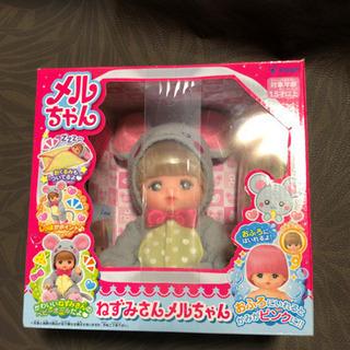 新品未使用★ねずみさんメルちゃん ままごと 玩具 赤ちゃん