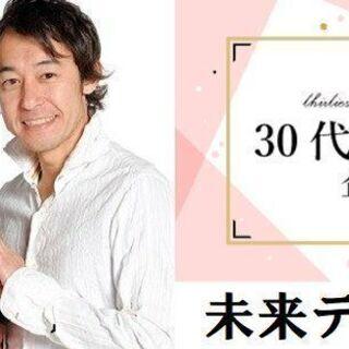 ♡婚活♡大人のほろ酔いコン♡30代40代中心♡10月4日(日)1...