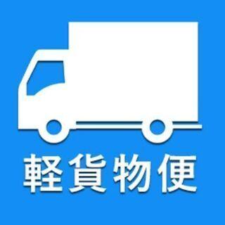 【都内4200円〜】都内近郊便!禁煙&格安の軽貨物運送承ります!