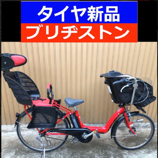✴️✴️タイヤ新品✳️✳️R04E 電動自転車 I72N☯️☯️...