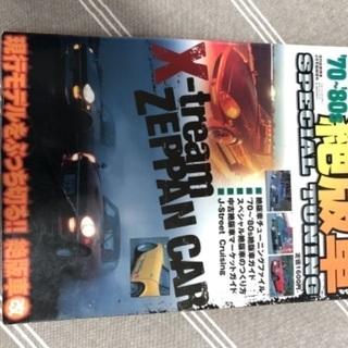 70〜80s 絶版車 スペシャルチューニング