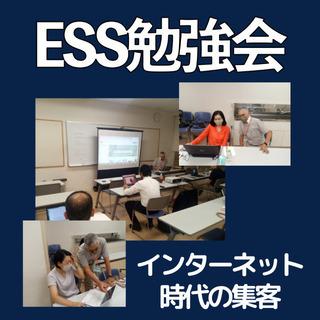 【初心者向け】LINE公式アカウントセミナー(ESS勉強会)