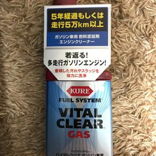 【ネット決済】【新品】KURE バイタルクリア ガソリン車用