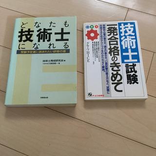 技術士入門の本