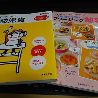 離乳食・幼児食の本2冊セット