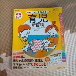 4年位前に購入しました  育児新百科  の本です。
