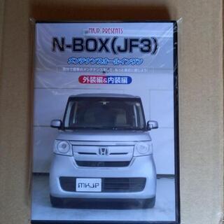 N-BOX (JF3) DVDメンテナンスオールインワン