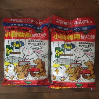 ペパーレット 6L 2袋 小動物 うさぎ・モルモット・ハムスター...